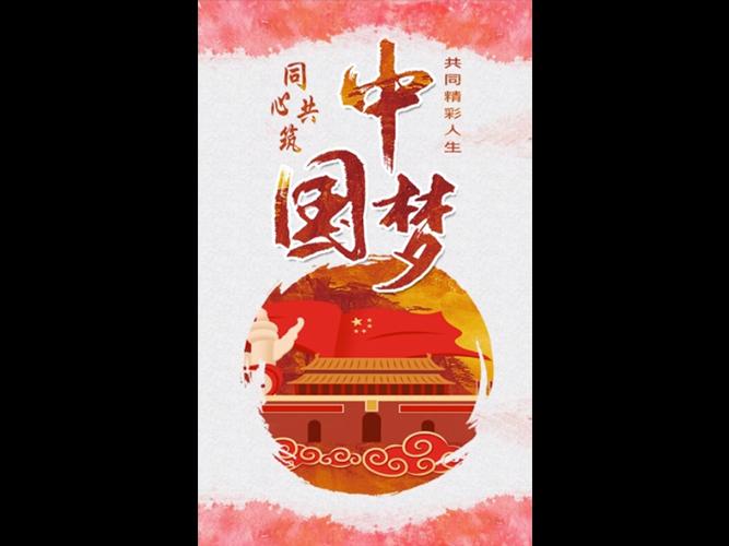 幻影图像:教学视频创意教程 1:中国梦海报