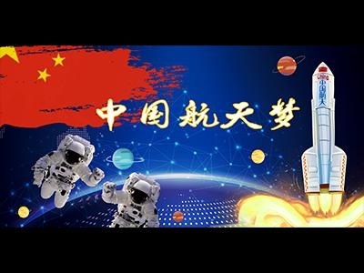 幻影图像:教学视频制作中国航天日海报
