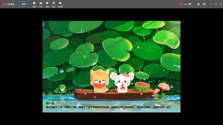 幻影图像:幻影图像新增功能-批处理